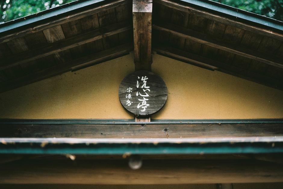 Japanische Tee Inspiration_10
